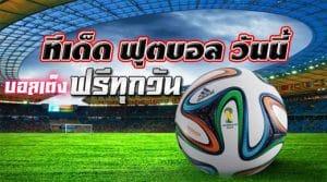 ทีเด็ดฟุตบอล